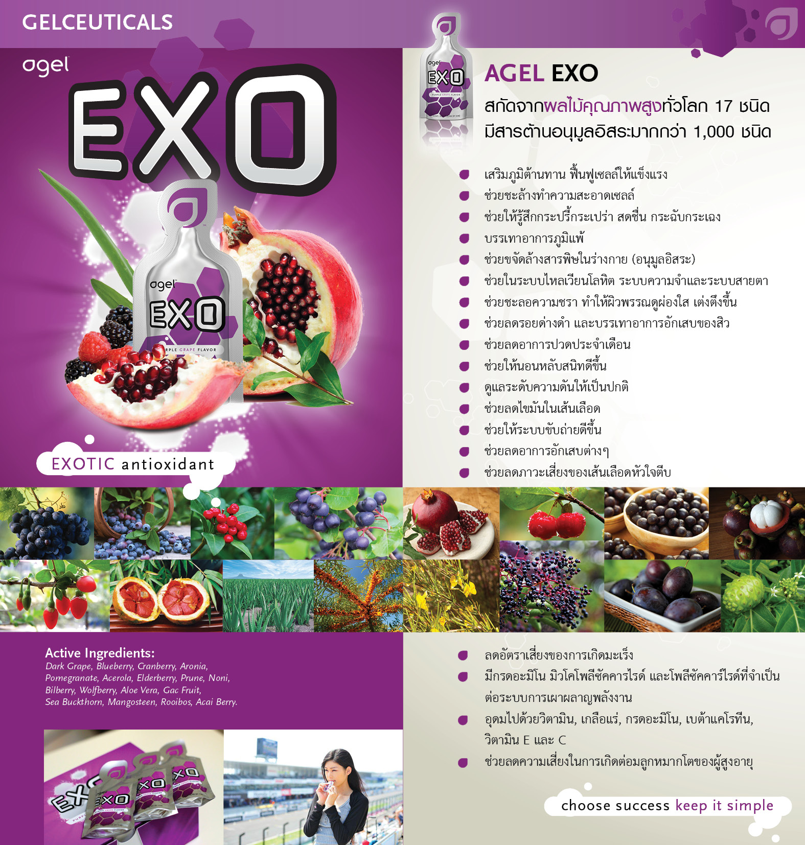 02AGEL_Products43