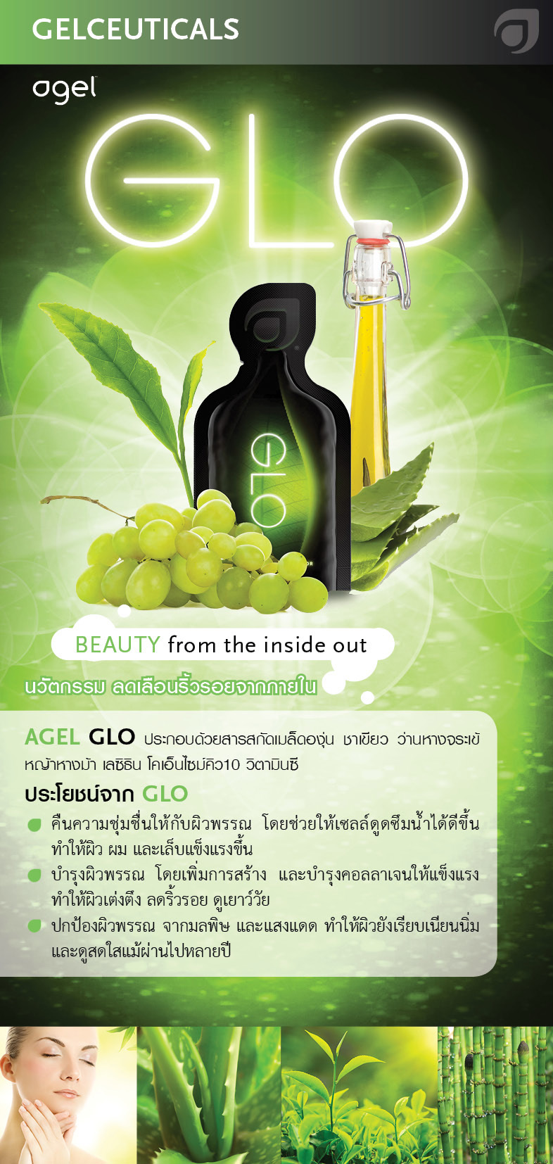 AGEL_Products414-glo